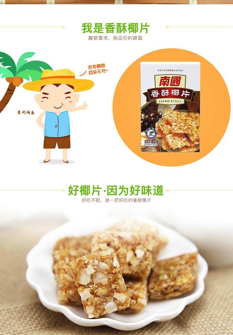 海南特产 零食组合420g/套 椰片椰子糕椰子薄饼