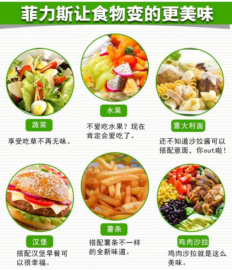 菲力斯进口沙拉酱千岛酱蔬菜水果沙拉调味酱 寿司汉堡