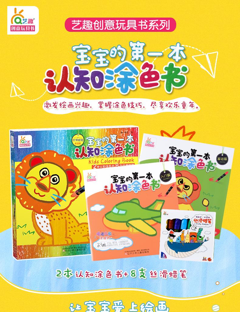 艺趣儿童涂色书幼儿园涂鸦填色绘画手工diy册