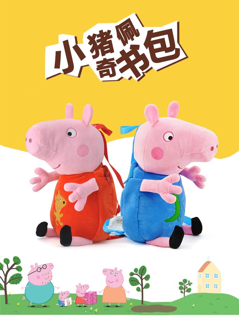 小猪佩奇peppa pig儿童毛绒可爱卡通圆形斜跨包零钱包