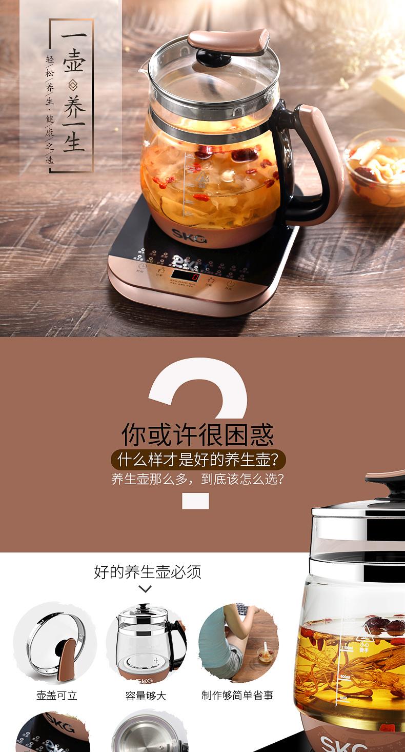 skg 养生壶 8056c加厚玻璃多功能电热水壶 煮茶壶器煎药壶