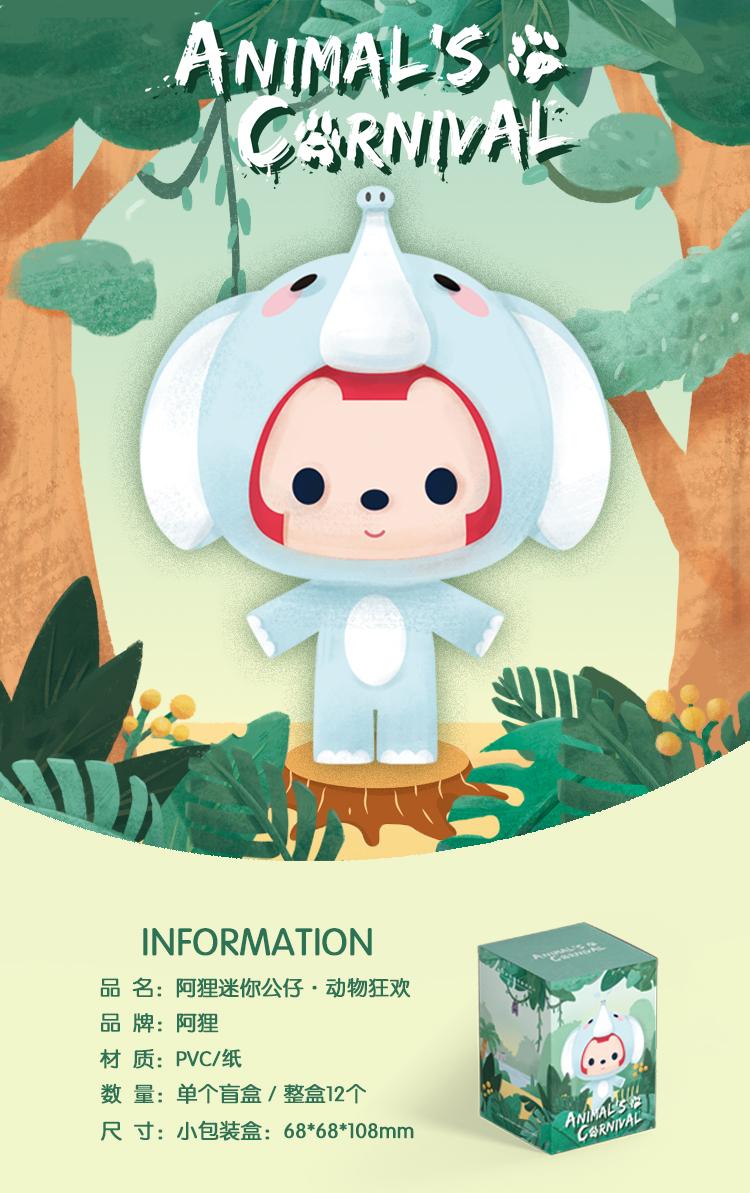 阿狸动物系列手办迷你盲盒公仔动漫周边人偶摆件可爱卡通玩偶玩具