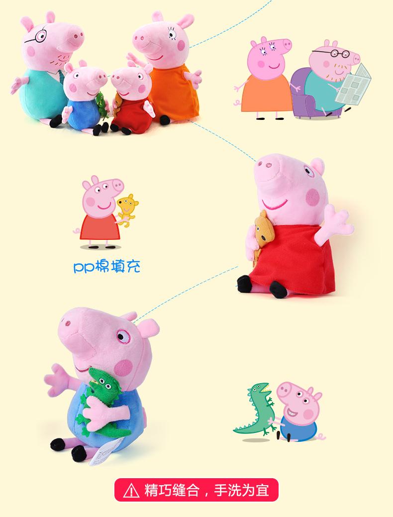 小猪佩奇 一家四口毛绒玩具礼盒装